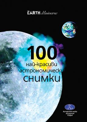 """Комплект Албум """"100-те най-красиви астрономически снимки"""" + филм DVD """"Очи към небето"""""""