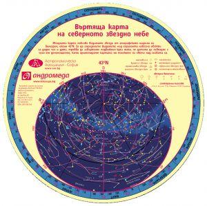 Въртяща звездна карта