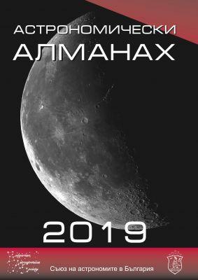 Алманах 2019 + Въртяща звездна карта