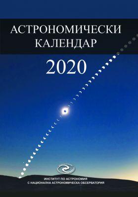 Астрономически календар 2020 + Въртяща звездна карта