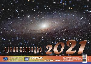 Лунен календар 2021